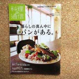 料理通信 2020年 06月号(料理/グルメ)