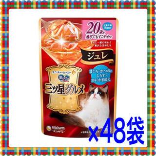 ユニチャーム(Unicharm)の銀のスプーン 三ツ星グルメ パウチ ジュレ 48袋(猫)