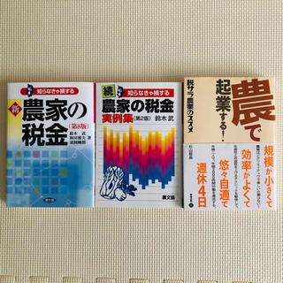 コウダンシャ(講談社)の農業の本3冊(ビジネス/経済)
