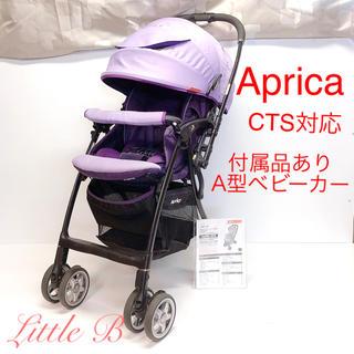 アップリカ(Aprica)のアップリカ*CTS対応☆ハイシート&オート4輪*軽量コンパクトA型ベビーカー(ベビーカー/バギー)