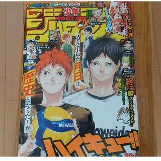 週刊少年ジャンプ32号(アニメ)