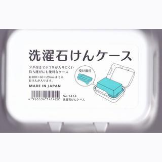 新品★未使用 日本製 固形石鹸置き蓋付き受皿付き石けんケース洗濯石鹸ケース携帯用(洗剤/柔軟剤)