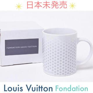 ルイヴィトン(LOUIS VUITTON)の【日本未発売】LOUIS VUITTON foundation限定マグカップ(グラス/カップ)
