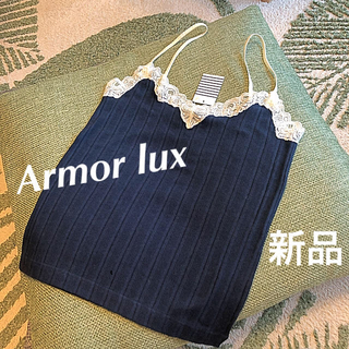 アルモーリュックス(Armorlux)の☆新品☆ Armor lux(アルモリュクス)ボーダー ネイビー キャミソール(カーディガン)