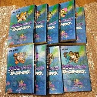 ジョジョの奇妙な冒険 ストーンオーシャン 文庫 全巻(その他)