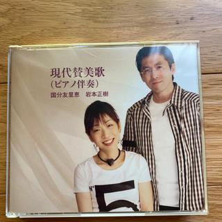 現代讃美歌(ピアノ伴奏)国分友理恵 岩本正樹(宗教音楽)