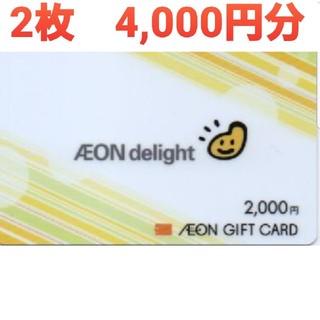 AEON - 【4000円分】イオンディライト 株主優待 イオン ギフト