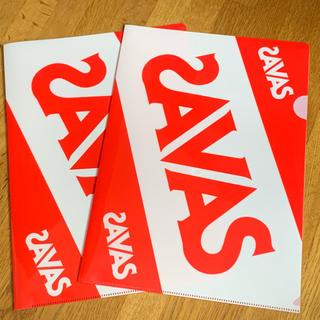 SAVASクリアファイル2枚セット