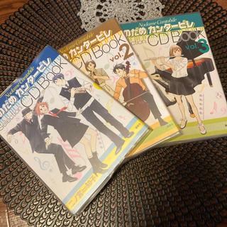 コウダンシャ(講談社)ののだめカンタービレ CDブック 3冊(アニメ)
