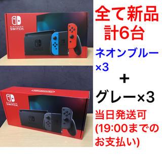 ニンテンドースイッチ(Nintendo Switch)のNintendo Switch 任天堂スイッチ 本体 ネオン グレー 6台セット(家庭用ゲーム機本体)