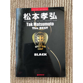 松本孝弘 the best BLACK バンドスコア(ポピュラー)