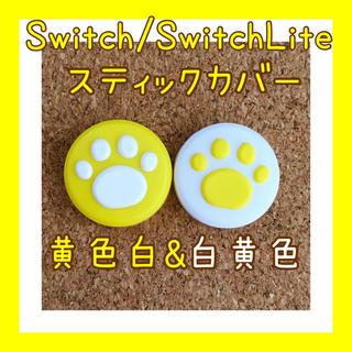ニンテンドースイッチ(Nintendo Switch)のSwitch スイッチ ジョイコン スティックカバー 肉球 【黄色白&白黄色】(その他)