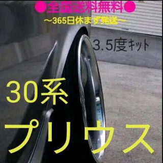トヨタ(トヨタ)のZVW30系 プリウス フロントキャンバー 超鬼キャンボルト キャンバーボルト(汎用パーツ)