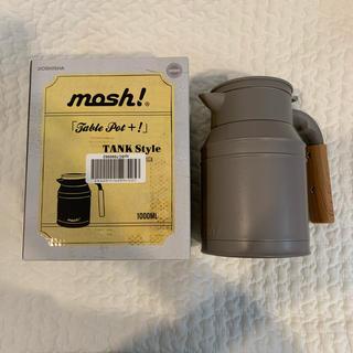 ドウシシャ(ドウシシャ)の新品 モッシュ 卓上ポット 魔法瓶(電気ポット)