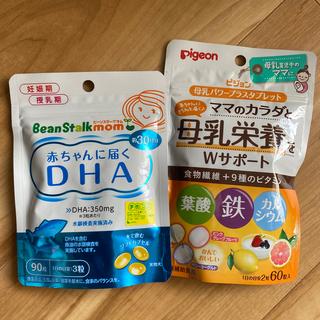 オオツカセイヤク(大塚製薬)の未使用 マタニティ 母乳 サプリ DHA 赤ちゃんに届く 葉酸 鉄 カルシウム(その他)