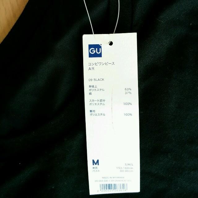 GU(ジーユー)の【新品】gu♡ドッキングチュールワンピ レディースのワンピース(ミニワンピース)の商品写真