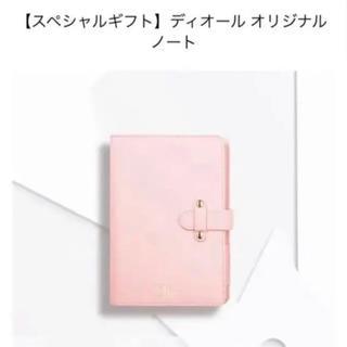 クリスチャンディオール(Christian Dior)のDior   最新ノベルティ 手帳 ディオール オリジナルノート(ノート/メモ帳/ふせん)