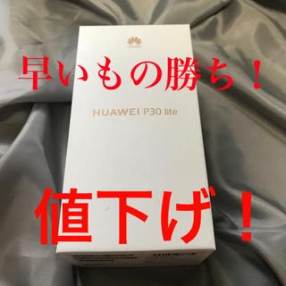 アンドロイド(ANDROID)の《未使用品》HUAWEI P 30 lite ミッドナイトブラック おまけ付き(スマートフォン本体)