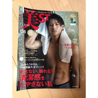 ジャニーズ(Johnny's)の平野紫耀表紙 美ST  2019年8月号(ファッション)