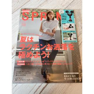 タカラジマシャ(宝島社)のセブンイレブン限定 SPRING9月号 スプリング雑誌のみ 本田翼(ファッション)