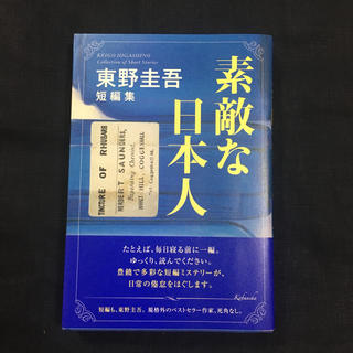 素敵な日本人 東野圭吾短編集(文学/小説)