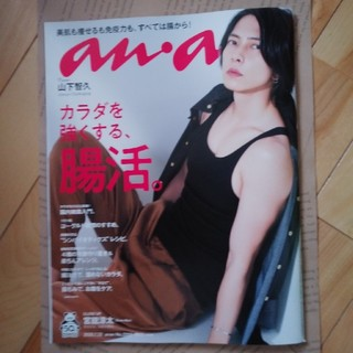 マガジンハウス - 新品 anan No2209  山下智久