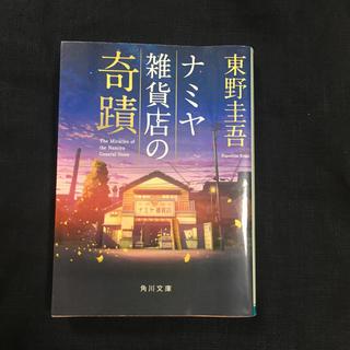 ナミヤ雑貨店の奇蹟(文学/小説)