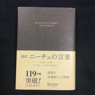 超訳ニ-チェの言葉 エッセンシャル版(人文/社会)