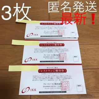 IKK アイケイケイ レストラン優待券 3枚セット(レストラン/食事券)