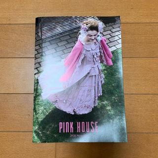 ピンクハウス(PINK HOUSE)の新品☆ ピンクハウスの2020年サマーカタログ(ファッション)