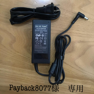 パナソニック(Panasonic)のPanasonic レッツノート(CF-LX6) 互換ACアダプター(PC周辺機器)