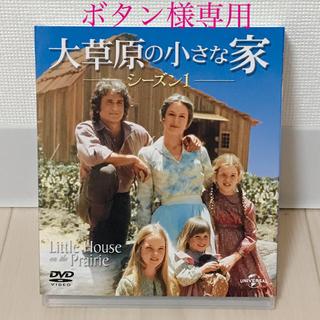 大草原の小さな家 シーズン1 バリューパック DVD(TVドラマ)