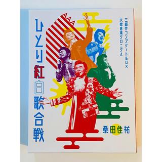 ビクター(Victor)の(Blu-ray)桑田佳祐/ひとり紅白歌合戦三部作 コンプリートBOX(ミュージック)