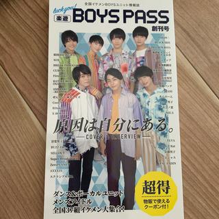 楽遊BOYS PASS創刊号(音楽/芸能)