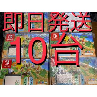 ニンテンドースイッチ(Nintendo Switch)の新品 Nintendo Switch あつまれ どうぶつの森セット10台セット (携帯用ゲーム機本体)