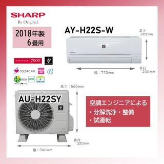 SHARP - 売り切り!6畳用シャープルームエアコン◎プラズマクラスターS04