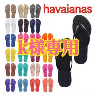 ハワイアナス(havaianas)の【k様専用】ハワイアナス havaianas 夏ビーチサンダル(ビーチサンダル)
