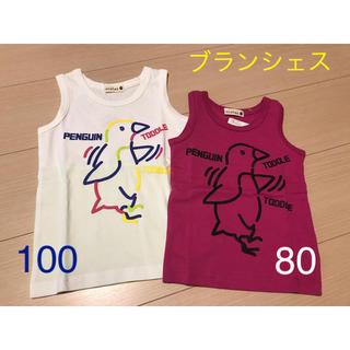 ブランシェス(Branshes)の【新品】ブランシェス お揃いコーデ2点セット80.100(Tシャツ)