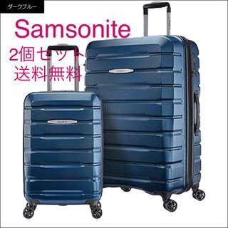 サムソナイト スーツケース2個セット 新品 ダークブルー(旅行用品)