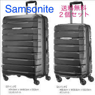 サムソナイト スーツケース2個セット 新品 シルバー(旅行用品)