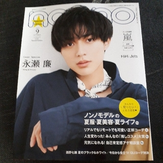 ノンノ特別版 2020年 09月号  切り抜き(ファッション)