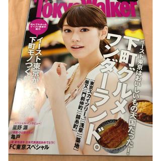 Tokyo Walker 2013.6.18 桐谷美玲・星野源・FC東京(料理/グルメ)