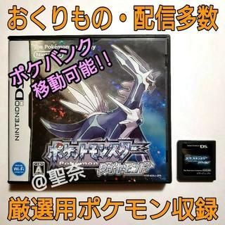 ニンテンドーDS(ニンテンドーDS)のポケットモンスター ダイヤモンド(携帯用ゲームソフト)