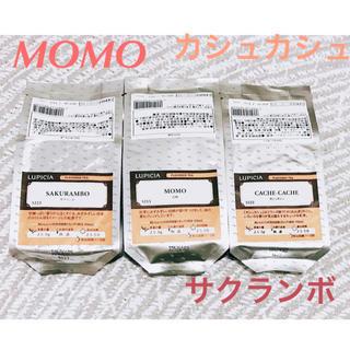 ルピシア(LUPICIA)のルピシア 紅茶3点セット(MOMO.カシュカシュ.サクランボ)(茶)