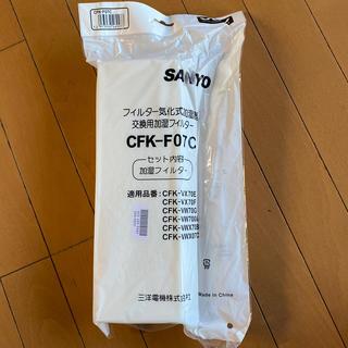 サンヨー(SANYO)の新品未使用 SANYO 加湿器交換用フィルター CFK-F07C(加湿器/除湿機)