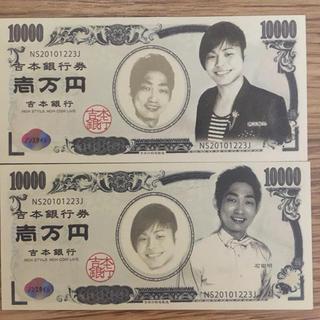 ノンスタイル 井上裕介 石田明 吉本銀行 非売品(お笑い芸人)