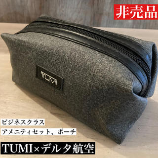 トゥミ(TUMI)の非売品 TUMI x デルタ航空 アメニティポーチ グレー ビジネスクラス(旅行用品)