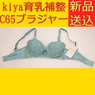 キヤ(Kiya)のkiya キヤ C65 ブラジャー 育乳 補整下着 ライトブルー(ブラ)