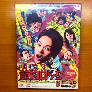 カトゥーン(KAT-TUN)のドラマ「節約ロック」Blu-ray BOX(TVドラマ)