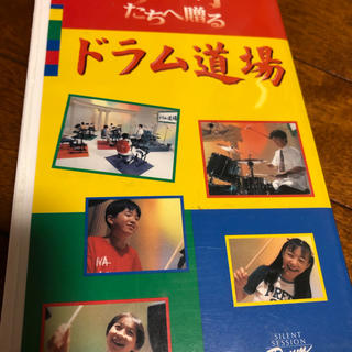 ヤマハ(ヤマハ)の菅沼孝三YAMAHAドラム道場VHS(その他)